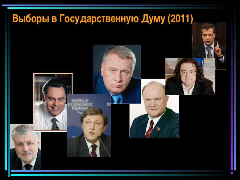 Выборы в Государственную Думу (2011)