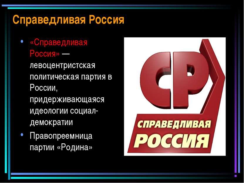 Справедливая Россия «Справедливая Россия» — левоцентристская политическая пар...