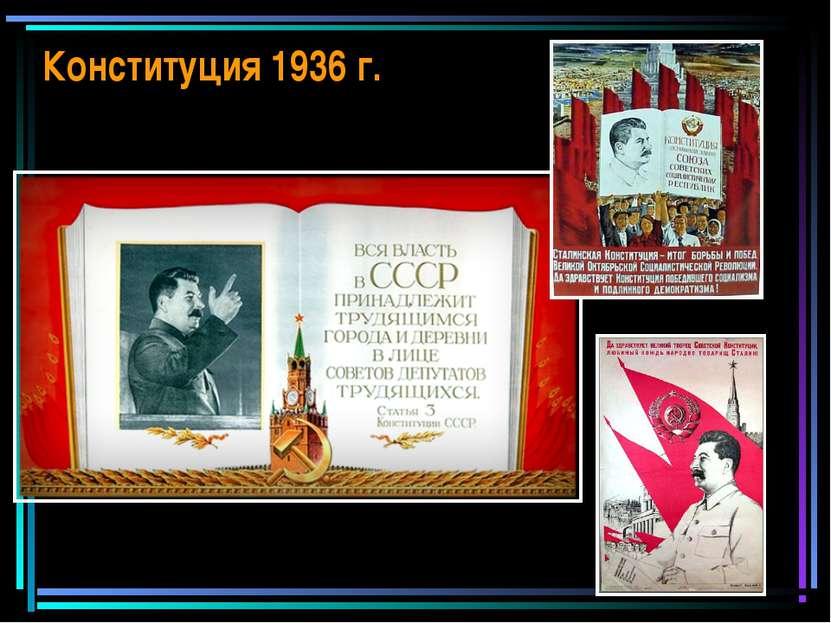 Конституция 1936 г.