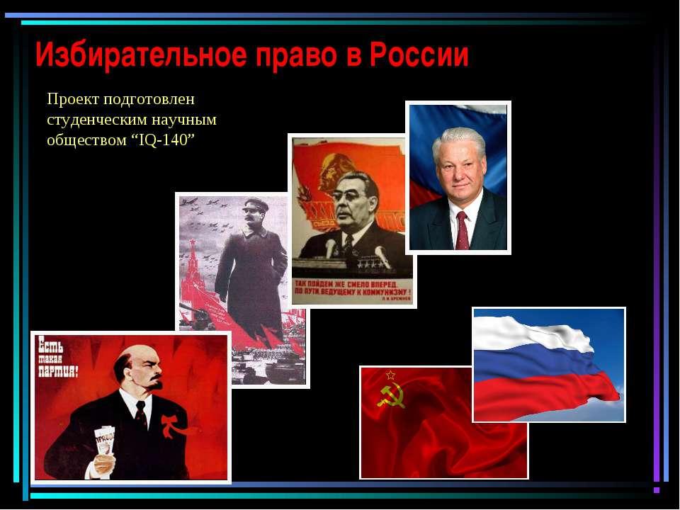 Избирательное право в России Проект подготовлен студенческим научным общество...