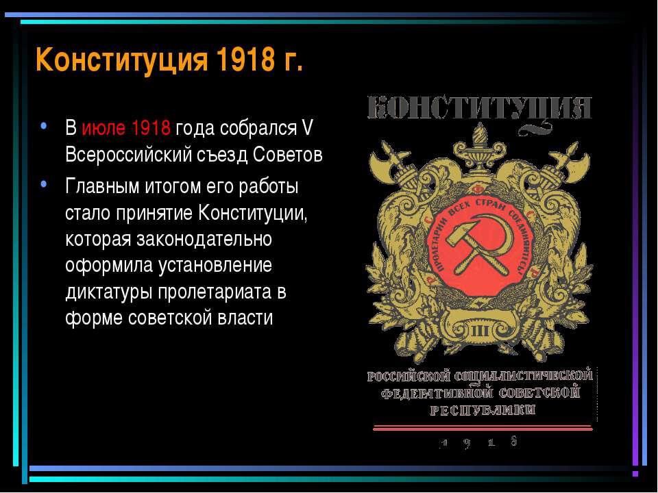 Конституция 1918 г. В июле 1918 года собрался V Всероссийский съезд Советов Г...