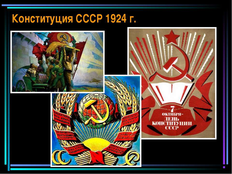 Конституция СССР 1924 г.