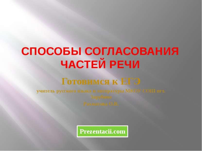 СПОСОБЫ СОГЛАСОВАНИЯ ЧАСТЕЙ РЕЧИ Готовимся к ЕГЭ учитель русского языка и лит...