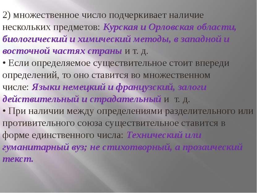 2) множественное число подчеркивает наличие нескольких предметов:Курскаяи О...