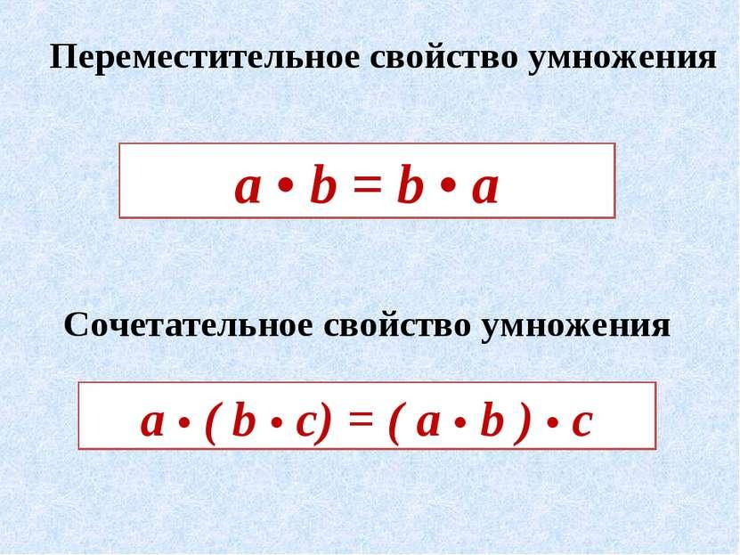 Переместительное свойство умножения Сочетательное свойство умножения а • ( b ...