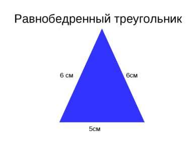 Равнобедренный треугольник 6 см 6см 5см