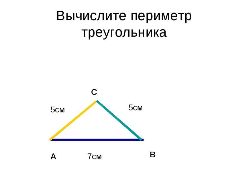 Вычислите периметр треугольника А В С 7см 5см 5см