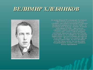 ВЕЛИМИР ХЛЕБНИКОВ Велимир (Виктор) Владимирович Хлебников (1885-1922) родился...