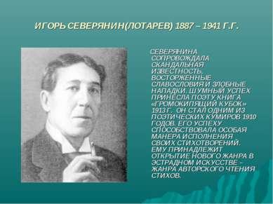 ИГОРЬ СЕВЕРЯНИН(ЛОТАРЕВ) 1887 – 1941 Г.Г. СЕВЕРЯНИНА СОПРОВОЖДАЛА СКАНДАЛЬНАЯ...