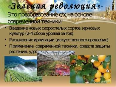 Аграрные отношения - это земельные отношения в деревне, формы землевладения и...