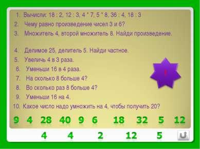 Вычисли: 18 : 2, 12 : 3, 4 * 7, 5 * 8, 36 : 4, 18 : 3 Чему равно произведение...