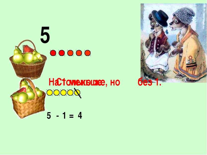 5 На 1 меньше Столько же, но 5 - 1 = 4 без 1. Работа с кассой чисел (фронталь...