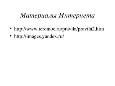 Материалы Интернета http://www.teremoc.ru/pravila/pravila2.htm http://images....