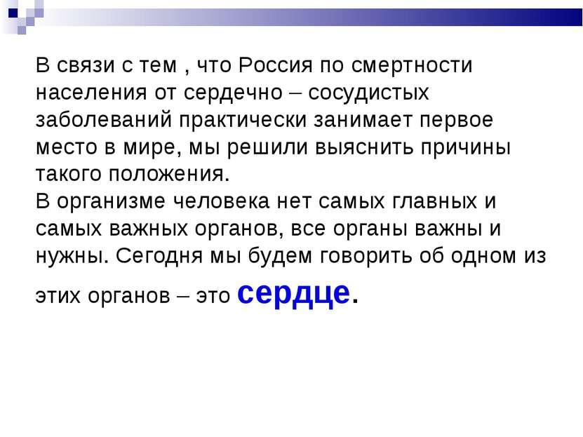 В связи с тем , что Россия по смертности населения от сердечно – сосудистых з...