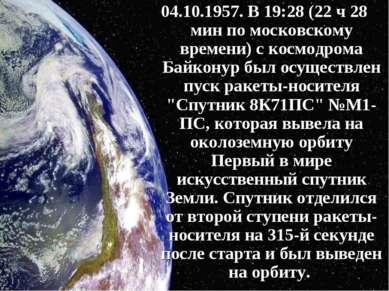 04.10.1957. В 19:28 (22 ч 28 мин по московскому времени) с космодрома Байкону...