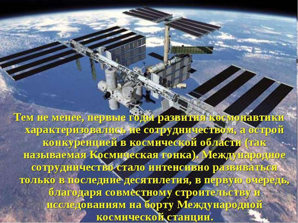 Тем не менее, первые годы развития космонавтики характеризовались не сотрудни...