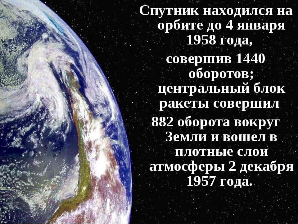 Спутник находился на орбите до 4 января 1958 года, совершив 1440 оборотов; це...
