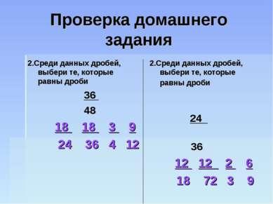 Проверка домашнего задания 2.Среди данных дробей, выбери те, которые равны др...