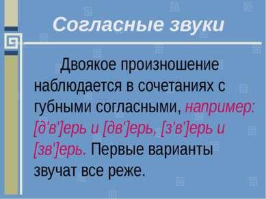 Двоякое произношение наблюдается в сочетаниях с губными согласными, например:...