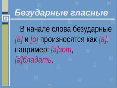 В начале слова безударные [а] и [о] произносятся как [а], например: [а]зот, [...