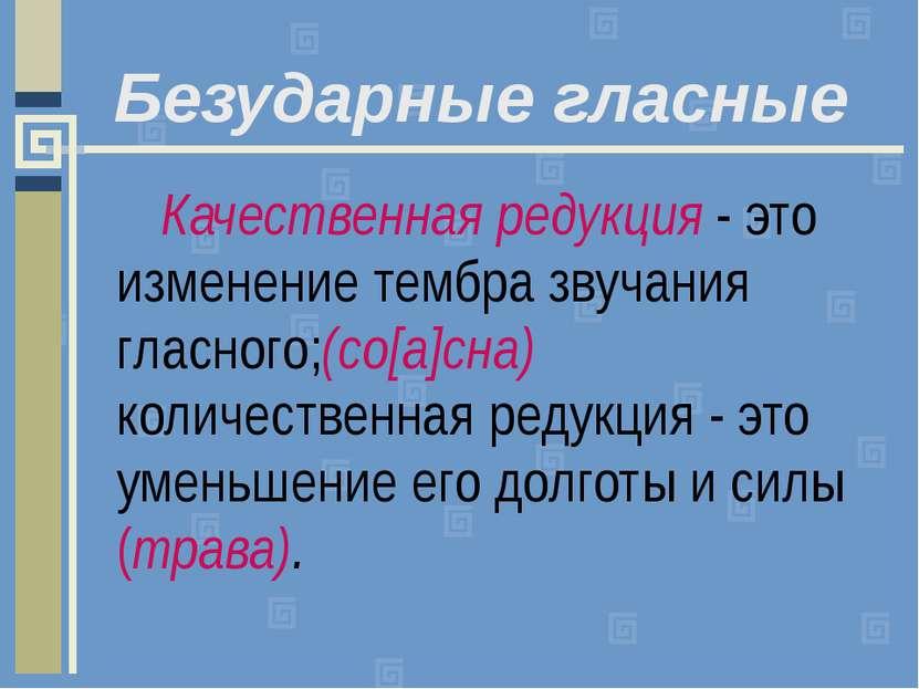 Качественная редукция - это изменение тембра звучания гласного;(со[а]сна) кол...