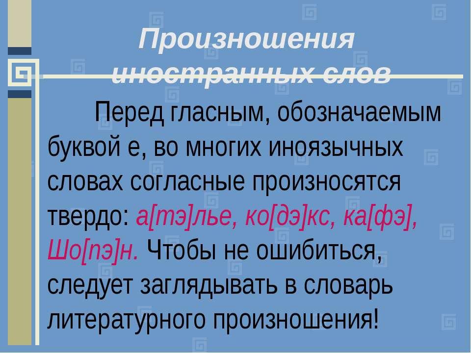 Перед гласным, обозначаемым буквой е, во многих иноязычных словах согласные п...