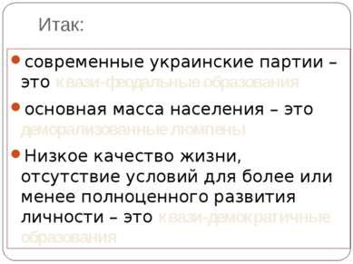 Итак: современные украинские партии – это квази-феодальные образования основн...