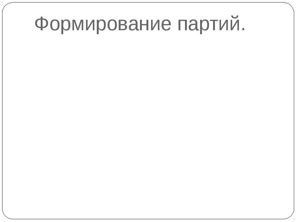Формирование партий.