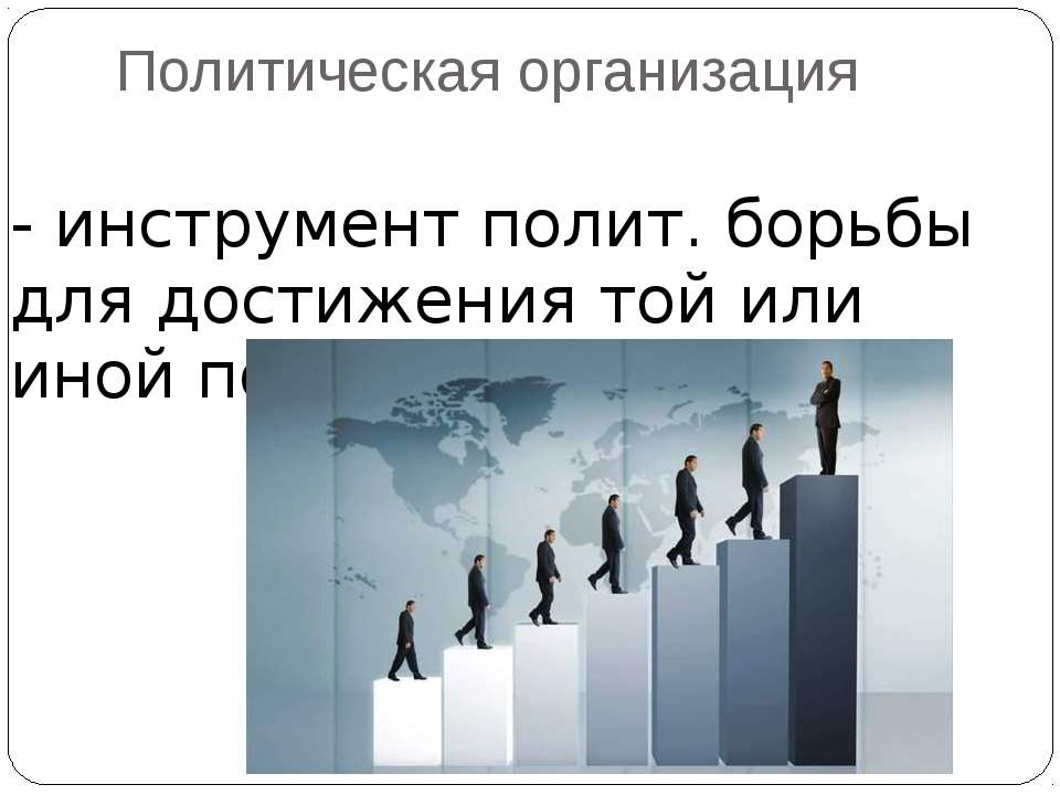 Политическая организация Политические объединения - инструмент полит. борьбы ...