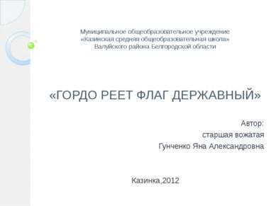 Муниципальное общеобразовательное учреждение «Казинская средняя общеобразоват...