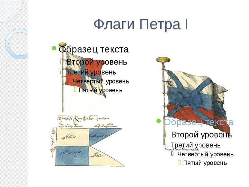 Флаги Петра I