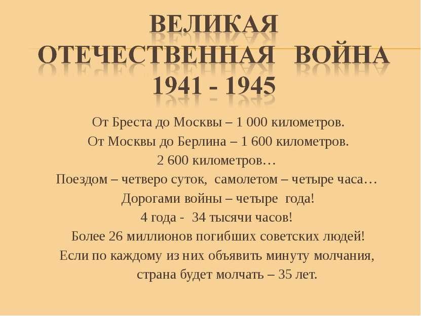 От Бреста до Москвы – 1 000 километров. От Москвы до Берлина – 1 600 километр...