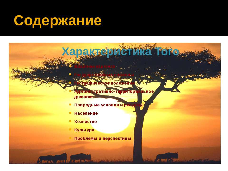 Содержание Визитная карточка Государственные символы Географическое положение...