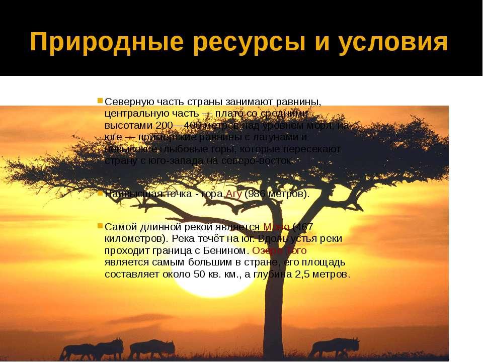 Природные ресурсы и условия Северную часть страны занимают равнины, центральн...