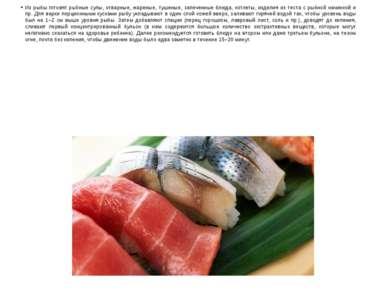 Из рыбы готовят рыбные супы, отварные, жареные, тушеные, запеченные блюда, ко...