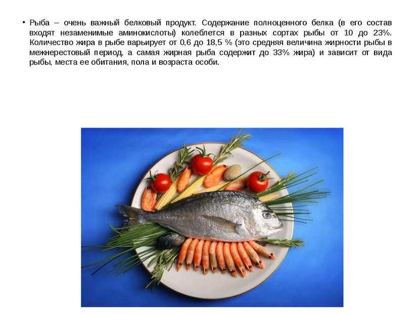 Рыба – очень важный белковый продукт. Содержание полноценного белка (в его со...