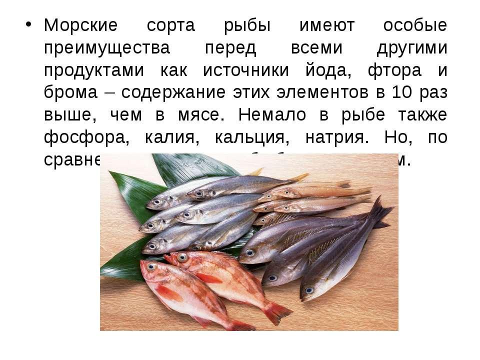 Морские сорта рыбы имеют особые преимущества перед всеми другими продуктами к...