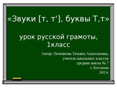 урок русской грамоты, 1класс «Звуки [т, т'], буквы Т,т» Автор: Литвинова Тать...