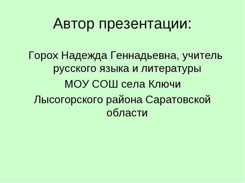 Автор презентации: Горох Надежда Геннадьевна, учитель русского языка и литера...