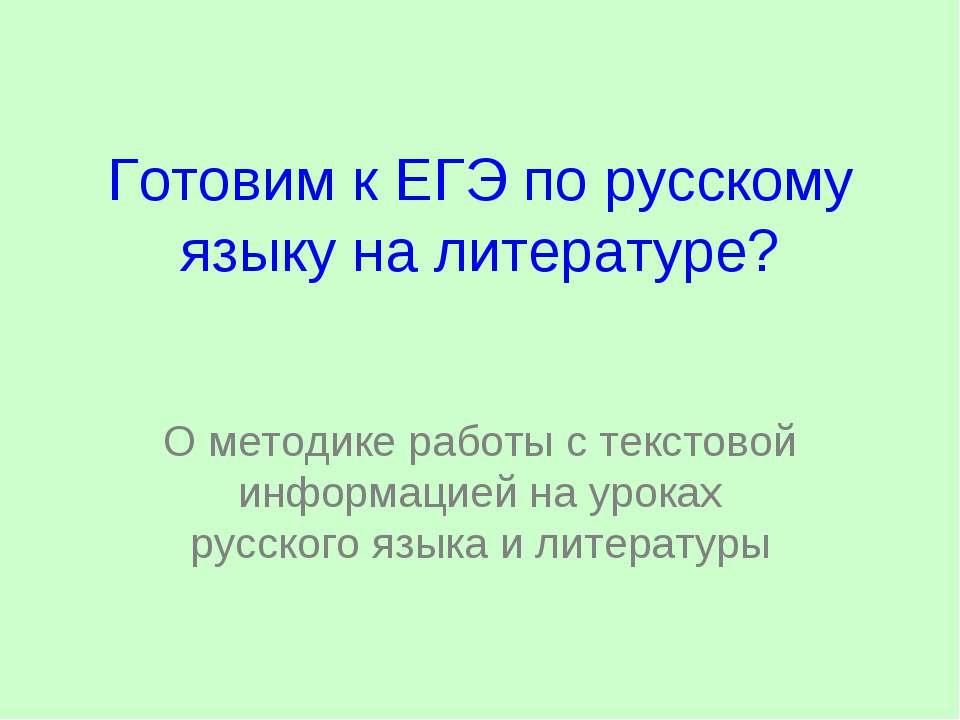 Готовим к ЕГЭ по русскому языку на литературе? О методике работы с текстовой ...