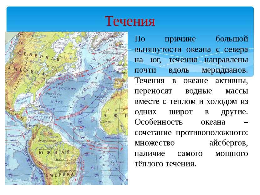 Течения По причине большой вытянутости океана с севера на юг, течения направл...