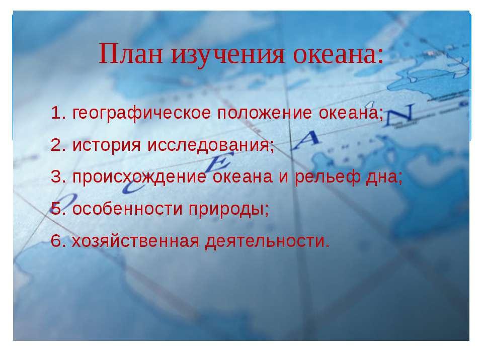 1. географическое положение океана; 2. история исследования; 3. происхождение...