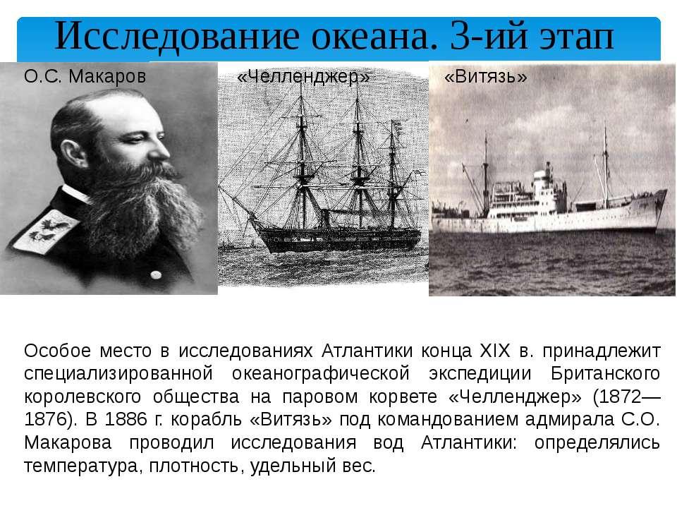 О.С. Макаров «Челленджер» «Витязь» Особое место в исследованиях Атлантики кон...