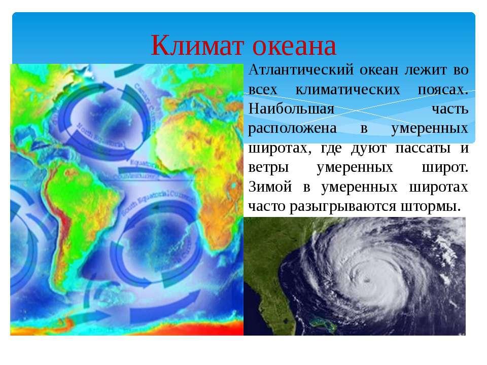 Климат океана Атлантический океан лежит во всех климатических поясах. Наиболь...