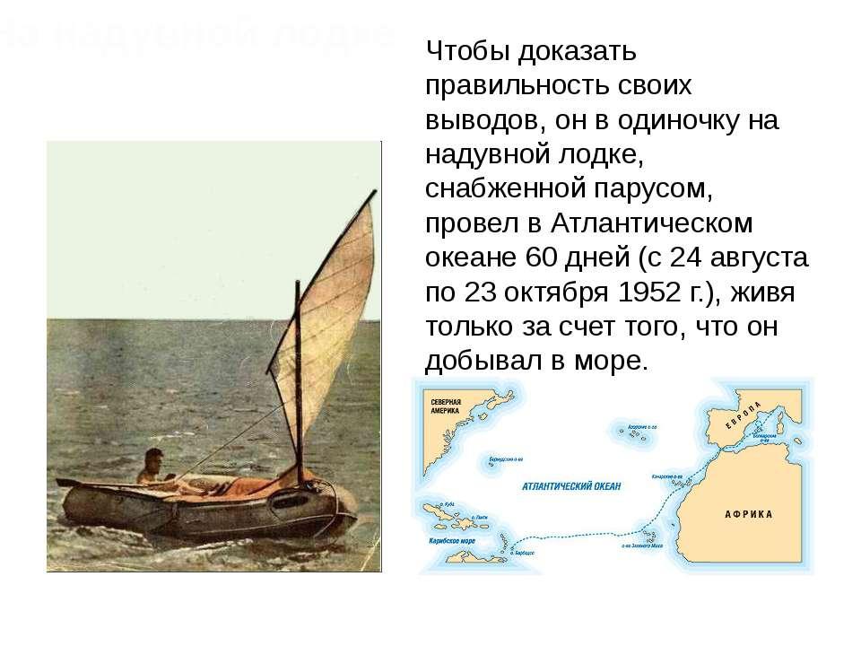Чтобы доказать правильность своих выводов, он в одиночку на надувной лодке, с...