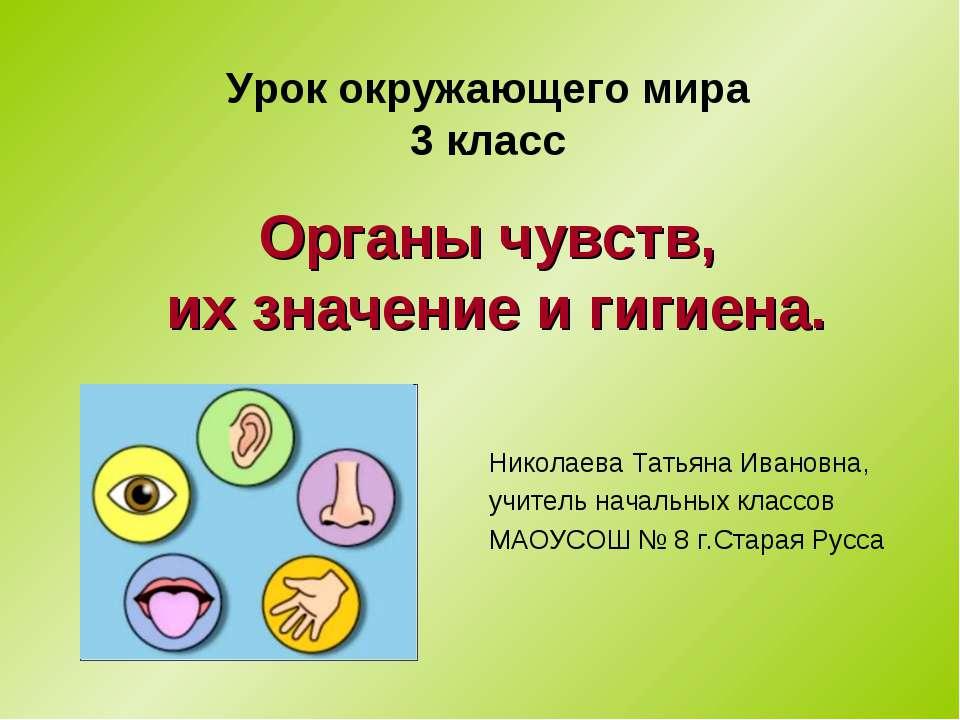 Органы чувств, их значение и гигиена. Урок окружающего мира 3 класс Николаева...