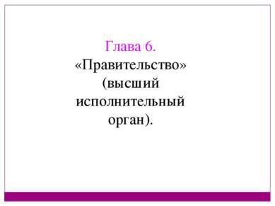 Глава 6. «Правительство» (высший исполнительный орган).