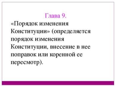 Глава 9. «Порядок изменения Конституции» (определяется порядок изменения Конс...