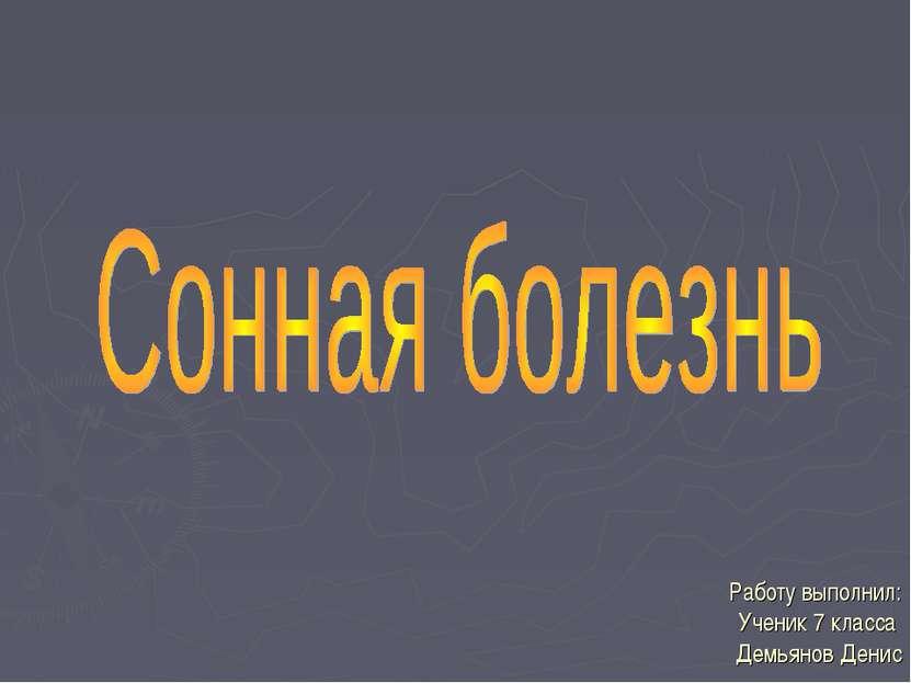 Работу выполнил: Ученик 7 класса Демьянов Денис