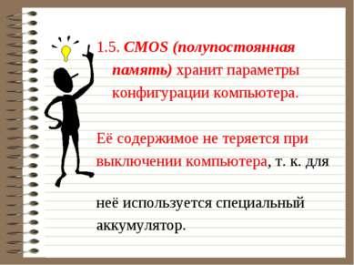 1.5. CMOS (полупостоянная память) хранит параметры конфигурации компьютера. Е...